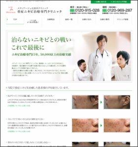 ニキビ治療おすすめサイト